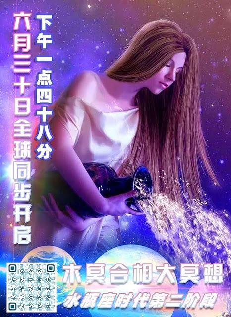 Aquarius China